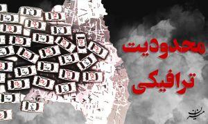 آخرین وضعیت ترافیکی راههای کشور در ۱۸ اسفندماه